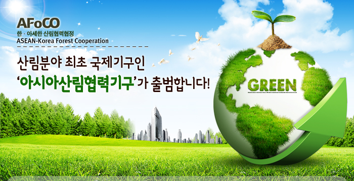 아시아산림협력기구1