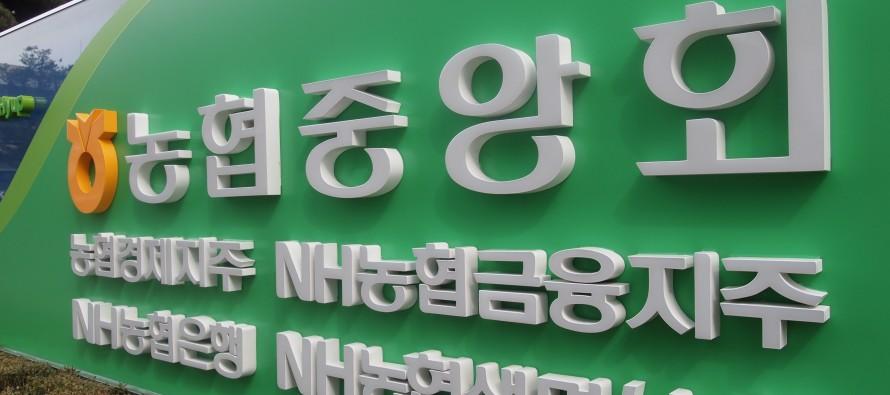 핫이슈/2016농협중앙회장 선거