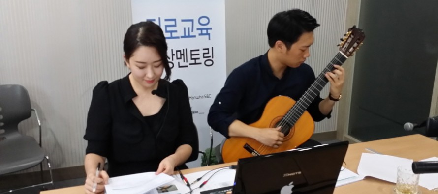 사회공헌/한화S&C 화상 진로 멘토링