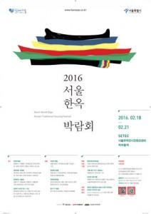 2016서울한옥박람회-포스터2