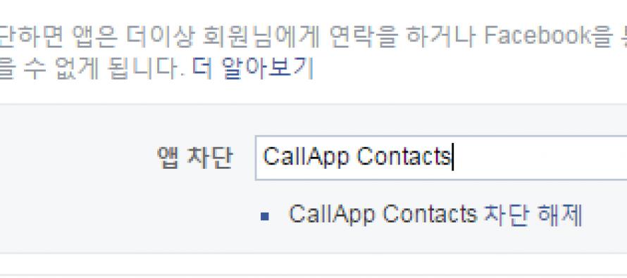 '나 초대한적 없는데?' 불편한 페이스북의 앱초대 거부하기