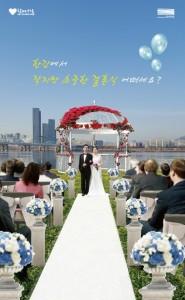 서래섬결혼식_포스터