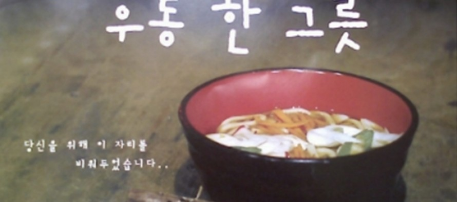 에세이/우동 한그릇