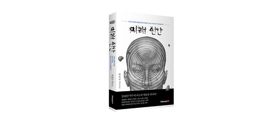 도서/ 미래인간
