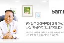 피플/구자관 삼구아이앤씨 책임대표사원