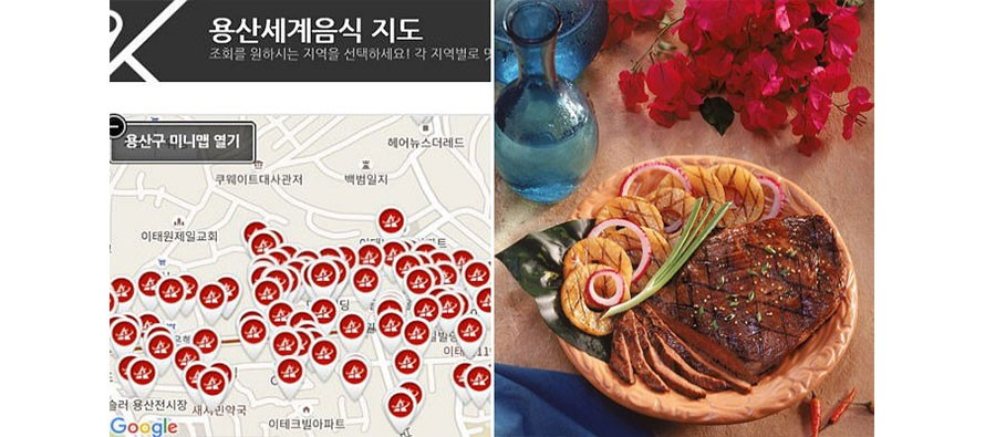 용산, 전국 최초 세계음식 지도 완성