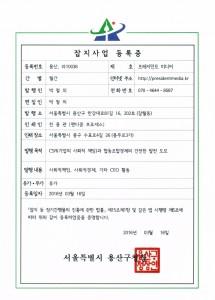 _프레지던트_잡지사업등록증