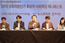 CSR경영/20대국회 CSR주도 예상 기수들
