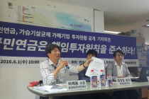 CSR 리포트/국민연금, 가습기 살균제 참사 가해기업에 1조4320억원 투자