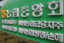 대담/ 농협경제지주의 상생방안