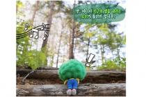 ■어워드/유한킴벌리 외..  유한킴벌리, '우푸푸'프로젝트  '대한민국 SNS 대상' 사회공헌 부문 대상