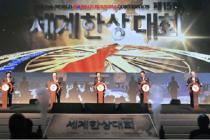 ■워크/ 제15차 한상대회…  제 15차 한상대회 제주에서 열려  韓商이 청년 해외취업 門 열어 달라