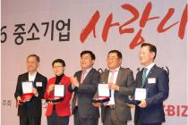 ■사회공헌/중소기업사랑나눔재단…2016 중소기업 사랑나눔바자회  '가을 愛, 희망을 나누다'