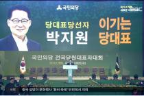 """인물포커스/  국민의당 새 대표에 박지원 … """"빅텐트로 문 활짝 열어 대선 승리하겠다"""""""