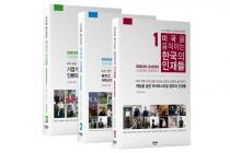■출판/'미국을 움직이는 한국의 인재들'  재미동포 45인의 성공기  '미국을 움직이는 한국의 인재들'