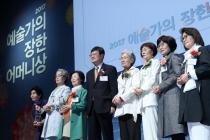 ■어워드/장한어머니상 수상  27회 예술가의 장한어머니상 수상자  가수 김건모 어머니 이선미씨등 7명 수상