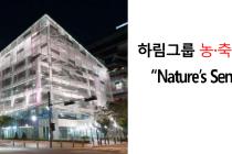 ■NS홈쇼핑, 식품에 문화와 자연을 입히다 … 분당 사옥에 복합외식문화 공간 '엔바이콘(N-Bicon)' 오픈