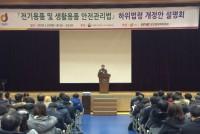 """■소상공인합회 """"'전안법대책위' 구성, 개정안 이끌다"""""""