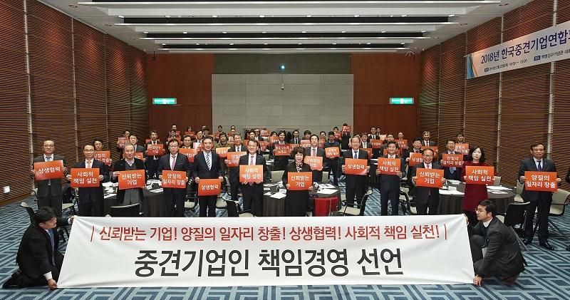 100여명의 중견기업 최고경영자는 2월 정기 총회에서 '중견기업인 책임경영'을 선언했다.
