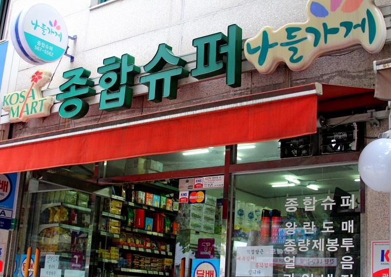임 회장은 나들가게를 혁신해 코사마트와 결합하는 '코사나들가게'를 추진한다.